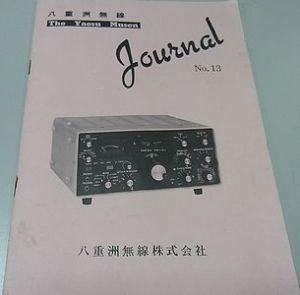 八重洲無線ジャーナル