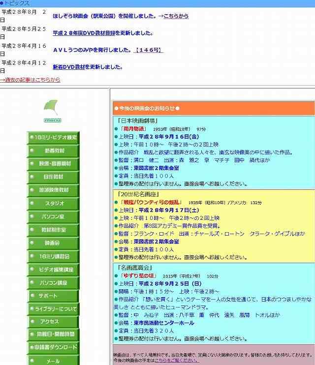 宇都宮市立視聴覚ライブラリー